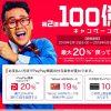 PayPayキャンペーンスタートと共に、上限25万円が復活!お支払いはPayPayで♪