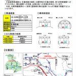 北近畿豊岡自動車道、豊岡南インターまで2020年度中に延伸予定です!!
