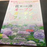 今年の第14回佐津オープンガーデンは2019年4月21日(日)、22日(月)開催です!