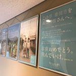 2019年☆今年も豊岡市内で「卒業おめでとう。飛んでいけ。」の巣立ちポスターが!!