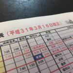 2019年3月16日よりJR時刻表が変わっています!!