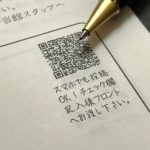 【感謝】民宿かどやお客様の声ブログの投稿が1200件のキリ番を迎えました!!