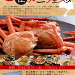 3月中の香住でのランチ☆「香住ガニフェスタ」やってます!!