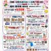 今日と明日、香住鶴さんで恒例の『春の蔵祭』が開催されます!ー2019/3/16,17