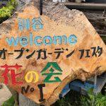 速報☆今年も「佐津オープンガーデンフェスタ」絶賛開催中♪今日もやっています!!