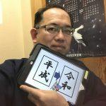 ありがとう平成!令和になりましても民宿かどやをよろしくお願いします