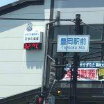 5月なのに最高気温35度予想!!豊岡市、記録は出たか?