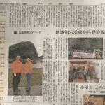 平成最後の日、神戸新聞但馬欄「平成アルバム☆但馬の30年4ヶ月」に掲載して頂きました!