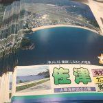 昭和50年代後半から60年に制作された佐津観光協会のパンフレット差し上げます!!
