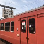 JR佐津駅で列車に乗車する場所は決まっているし、降車は一番前のドアからになります!