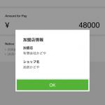 民宿美味し宿かどやでLINE Payのご利用が可能になりました!!