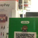 LINE Payのスターターキットが届きました!いつでもご利用いただけますからねー