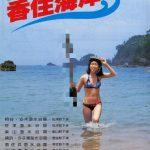佐津ビーチ?いや違う!!昔の香住観光協会のポスターの撮影場所を探してみた!☆安木浜海水浴場