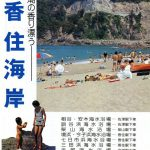 香美町香住観光協会のTwitterで紹介されている昔の佐津海水浴場の写真が面白い!!