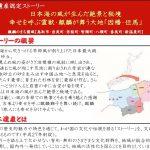 香美町もエリアに含まれる「麒麟獅子舞」が日本遺産に認定されました!!