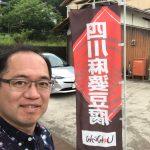 四川中華料理で但馬食材を堪能できる豊岡市出石町の「しゃんらん」さんへ行ってきた!!