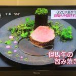 G20晩餐会のメインディッシュはなぜ「神戸ビーフ」ではなく「但馬牛」だったのか?