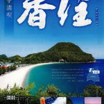 香美町香住観光協会の夏ポスターで20年ぶりに佐津海水浴場が採用されました!!