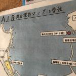 京アニ制作「AIR」の聖地「香住」の観光協会でも支援金を受け付けています!