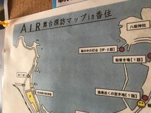 AIR舞台探訪マップ