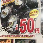 ご存知ですか?密漁は前科もついて罰金相場は10万円。知らなかったでは済みません!