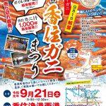 第11回香住ガニまつりは2019年9月21日(土)開催です!