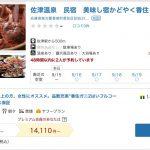 令和元年10月1日宿泊分よりYahoo!トラベルにてプランの販売を開始しました!