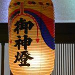 佐津集落は毎年10月1日が秋祭り、ご神事「三番叟」が行われます