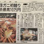 香住ガニ(紅ズワイガニ)9月4日に初競りが行われました!!