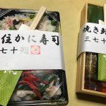 地元民も買ってカニ寿司を食べることもあります!☆三七十鮨さんのカニ寿司と焼きサバ寿司
