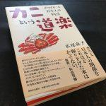 本の紹介「カニという道楽 ズワイガニと日本人の物語」越前、丹後、香住、城崎温泉のカニを食べる文化が全てまとめられています!