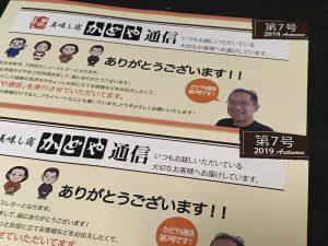 ニュースレター2019秋号