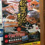 香住で開催されている9月の香住ガニまつり、11月の松葉ガニまつり、令和2年度は中止となりました