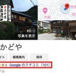 【感謝】民宿かどやのGoogleクチコミが100件の大台に到達しました!