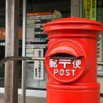 レトロポストのある佐津郵便局。田舎の郵便局ですのでATMは日曜祝日使えませんのでご注意下さい