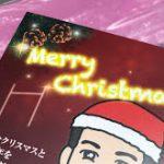 今年も民宿かどや恒例の!?クリスマスカードをお送りさせていただきました♪