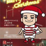 メリークリスマス!民宿かどやよりクリスマスカード2019年バージョンをお届けします