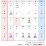 2、3月、残りの松葉ガニシーズンの空室状況について