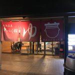 佐津から自動車道ですぐ!お正月に「七釜温泉ゆーらく館」に行ってきました!