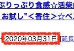 いつまでですか?というよくあるお問い合わせ。松葉ガニプランの提供は3月31日までです!