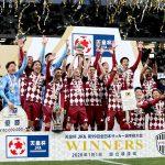 祝・天皇杯優勝☆実はかどや、2009年にヴィッセル神戸のオフィシャルパートナーでした