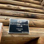 佐津海岸「魚見台」の掃除をしてきたら「ひょうごの景観150選」の看板を確認!!