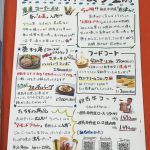 但馬の出入り口「道の駅但馬のまほろば」のSNSが今、熱いです!!