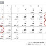 かどや初!?松葉ガニシーズンの土曜複数日に空室あります!!(平日は満室の日が多いです)