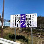 佐津集落入口の踏切に新しい看板が設置されました!!