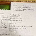 令和版・佐津温泉の新しい温泉分析表が届きました