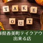 香美町の飲食店さんも頑張っています!(テイクアウトマップ)
