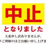 令和2年8月2日(日)開催予定でした佐津川七夕まつりは中止となりました