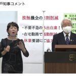 昨日5月14日の緊急事態宣言解除に兵庫県は含まれませんでした(当館の5月末までの休館は変わりません)