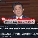5月21日で関西3府県が緊急事態宣言解除となりましたが、5月末までの休館は継続ですか?